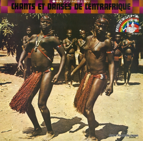 V/A 中央アフリカの歌と踊り GT-5011