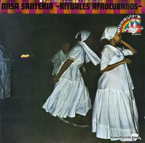 V/A キューバのヴードゥー音楽〜ミサ・サンテリア GT-5013