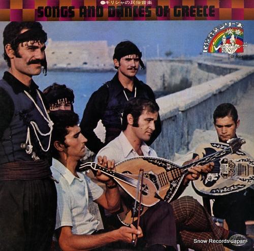 V/A 民族音楽シリーズ・ギリシャの民族音楽 GT-5024