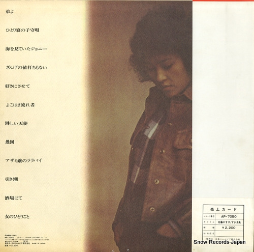 NAITO, YASUKO sukimakaze AP-7050 - back cover