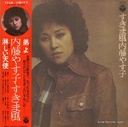NAITO, YASUKO sukimakaze AP-7050 - front cover