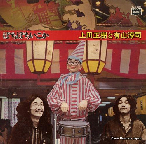UEDA, MASAKI, AND JUNJI ARIYAMA bochibochi ikoka BMC-3003 - front cover