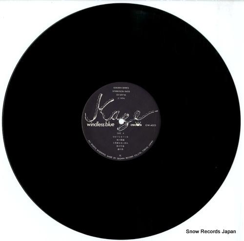 KAZE windless blue GW-4025 - disc