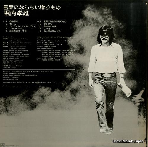HORIUCHI, TAKAO kotobani naranai okurimono ETP-72092 - back cover
