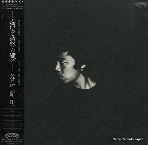 谷村新司 海を渡る蝶 28P-15
