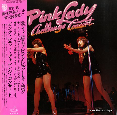 PINK LADY challenge concert SJX-10195 - front cover
