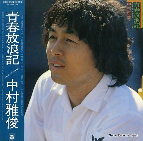 NAKAMURA, MASATOSHI seishun houroki PX-7055 - front cover