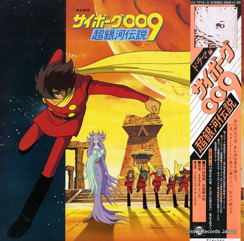 CYBORG 009 dorama hen CZ-7074-5 - front cover