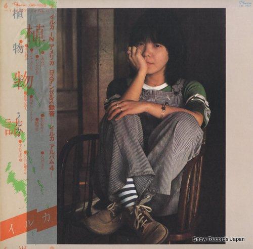 IRUKA shokubutsushi GW-4028 - front cover