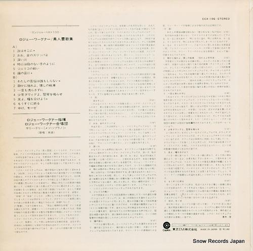 WAGNER, ROGER the negro spiritual ECA-196 - back cover
