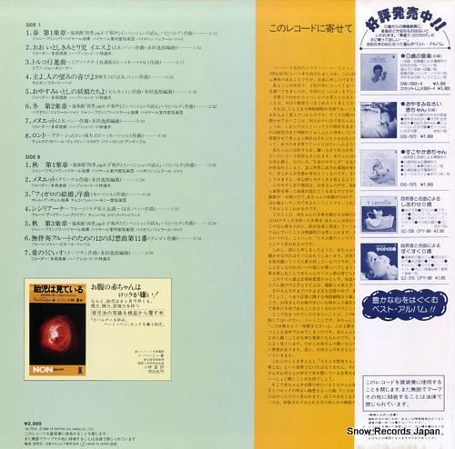 V/A taiji wa kiiteiru GZ-7212 - back cover