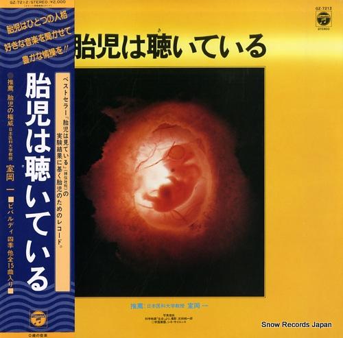V/A taiji wa kiiteiru GZ-7212 - front cover