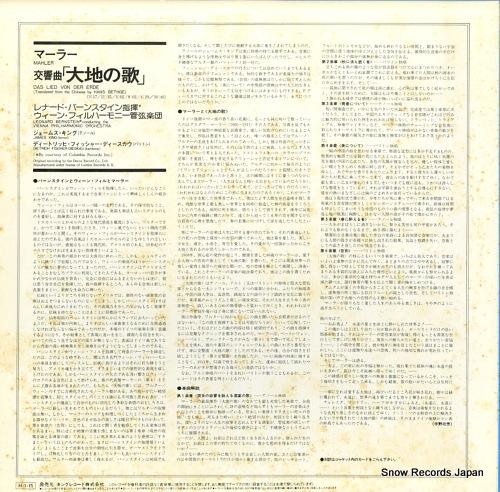 BERNSTEIN, LEONARD mahler; das lied von der erde K20C8662 - back cover
