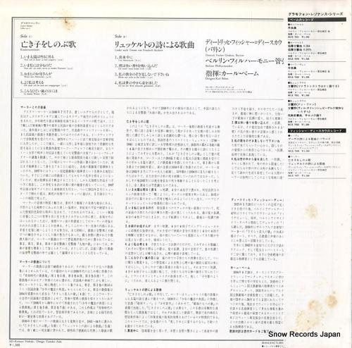 BOHM, KARL mahler; kindertotenlieder MGX7077 - back cover