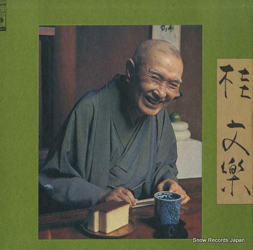 桂文楽 katsura bunraku SOGZ26-37