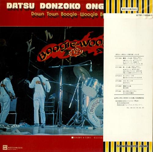 DOWNTOWN BOOGIE WOOGIE BAND datsu donzoko ongakukai ETP-72080 - back cover