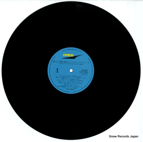 DOWNTOWN BOOGIE WOOGIE BAND datsu donzoko ongakukai ETP-72080 - disc