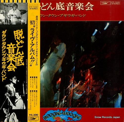 DOWNTOWN BOOGIE WOOGIE BAND datsu donzoko ongakukai ETP-72080 - front cover