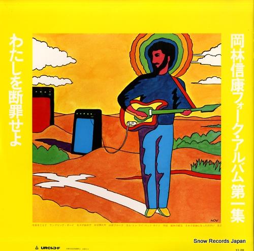 OKABAYASHI, NOBUYASU watashi wo danzaiseyo UX-8001 - back cover