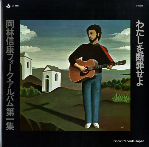 OKABAYASHI, NOBUYASU watashi wo danzaiseyo UX-8001 - front cover