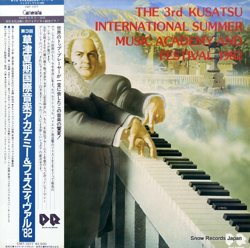 V/A the 3rd kusatsu international summer music academy and festival 1982 CMT-1077 - front cover