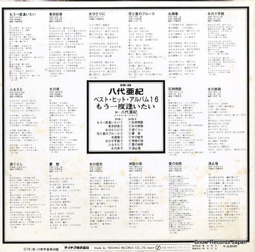 YASHIRO, AKI mouichido aitai GM-38 - back cover