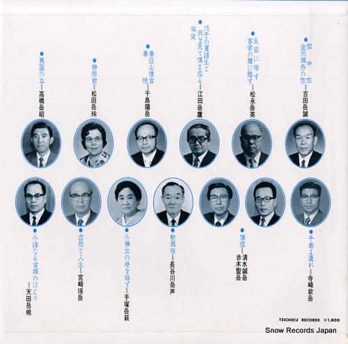 V/A gindou gakukon 1 NC-72 - back cover