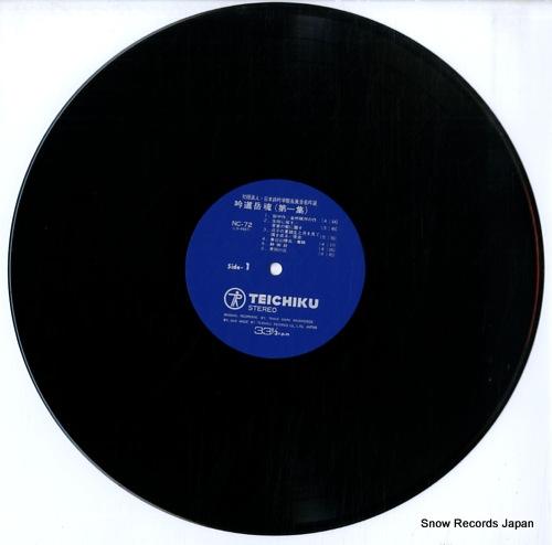 V/A gindou gakukon 1 NC-72 - disc