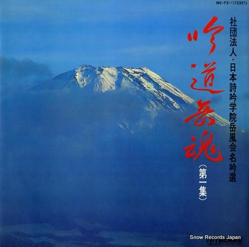 V/A 吟道岳魂(第1集) NC-72