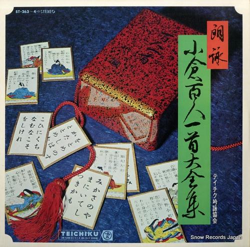 V/A rouei ogura hyakunin issyu daizensyu ST-263-4 - front cover