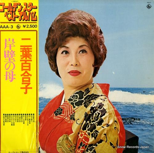 FUTABA YURIKO - futaba yuriko - 33T