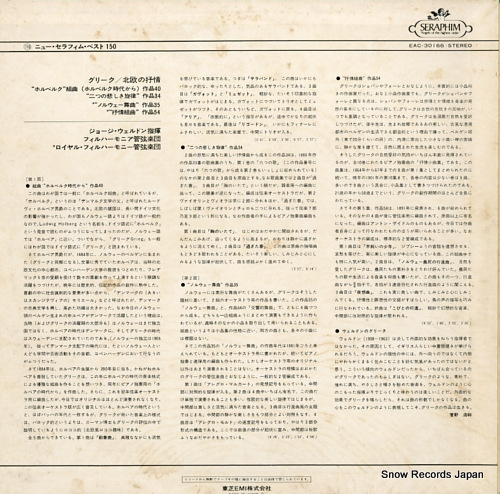WELDON, GEORGE grieg; orchestral works EAC-30166 - back cover