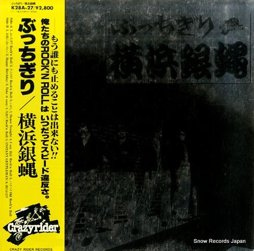 YOKOHAMAGINBAE butchigiri K28A-27 - front cover