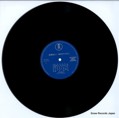 ASAMI, REI arekara sukoshi AX-8093 - disc