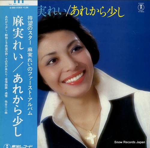 ASAMI, REI arekara sukoshi AX-8093 - front cover
