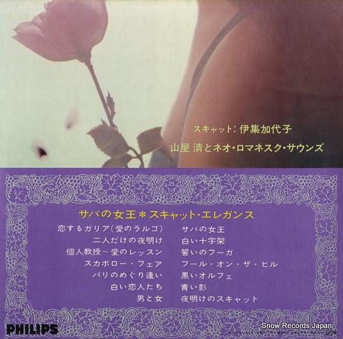 山屋清 サバの女王スキャットエレガンス FS-8048
