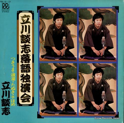 立川談志 立川談志落語独演会 RA-12-13