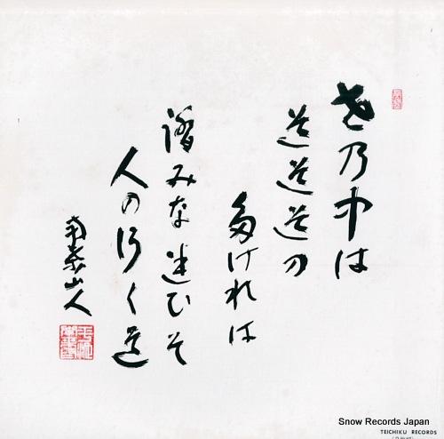 HIRAIKE, NANSOU nansou shisen meiryu ginei tokusyu NC-86-7 - back cover