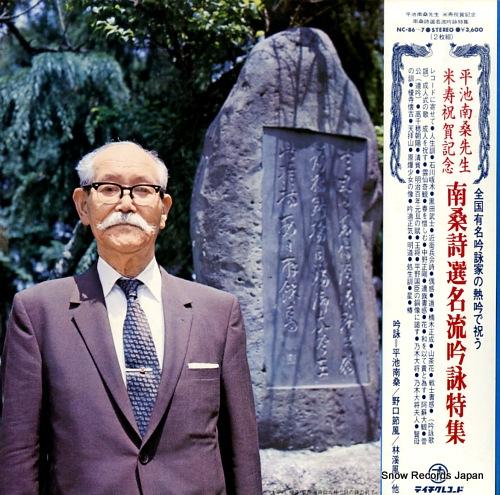 HIRAIKE, NANSOU nansou shisen meiryu ginei tokusyu NC-86-7 - front cover