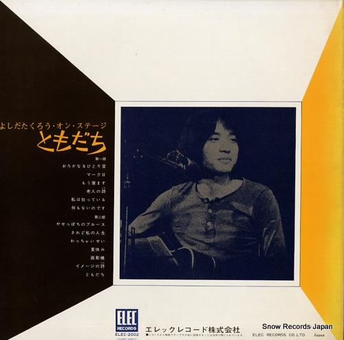 YOSHIDA, TAKURO tomodachi ELEC-2002 - back cover