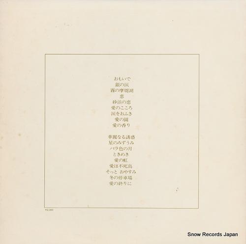 FUSE, AKIRA best album SKA9 - back cover