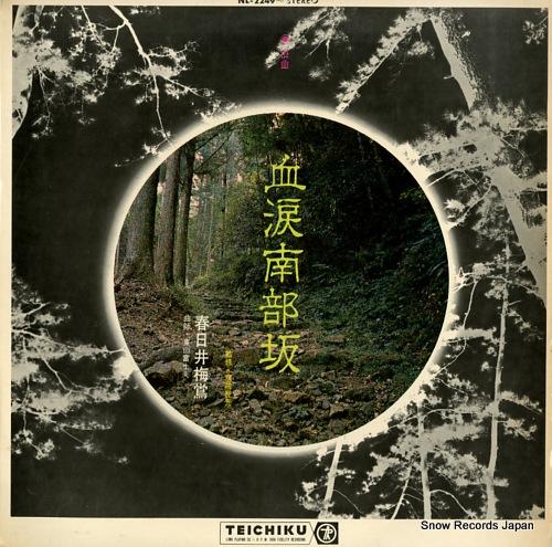 春日井梅鴬 血涙南部坂 NL-2249