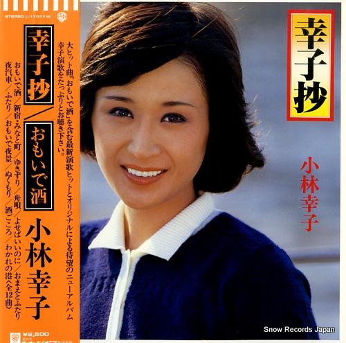 KOBAYASHI, SACHIKO sachikosyo L-11011W - front cover