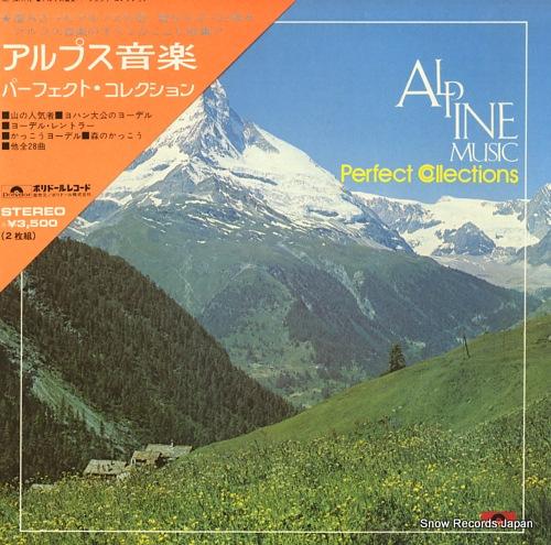 V/A アルプス音楽パーフェクト・コレクション MP9411/12