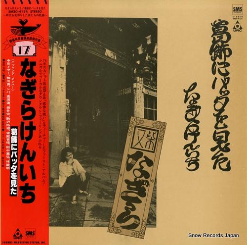 NAGIRA, KENICHI katsushikani batta wo mita SM20-4124 - front cover