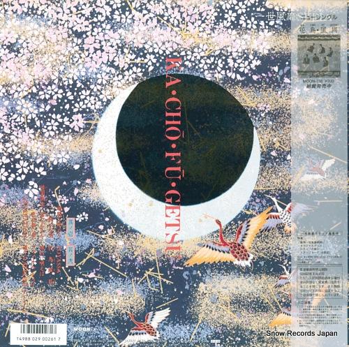 ISSEIFUBI SEPIA ka・cho・fu・getsu MOON-28039 - back cover