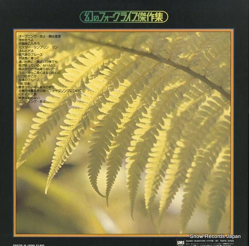 V/A '69 dai1kai nakatsugawa folk jamboree SM38-4035-36 - back cover
