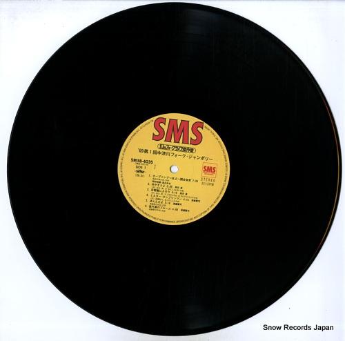 V/A '69 dai1kai nakatsugawa folk jamboree SM38-4035-36 - disc