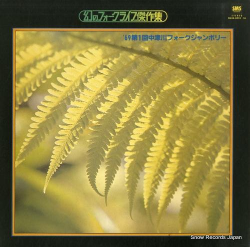 V/A '69 dai1kai nakatsugawa folk jamboree SM38-4035-36 - front cover