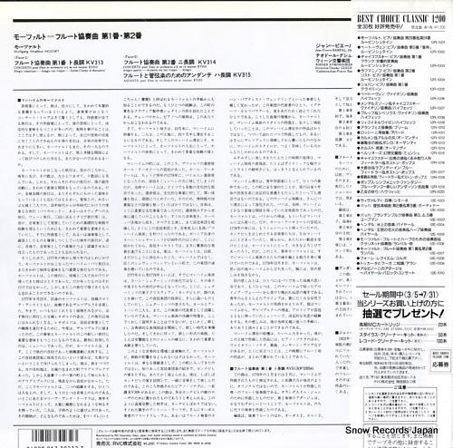 RAMPAL, JEAN-PIERRE mozart; deux concertos pour flute et orchestre no.1 & 2 12E-1007 - back cover